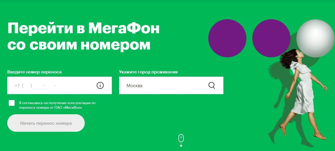 http://f1-it.ru/wp-content/uploads/2019/05/megafon.jpg