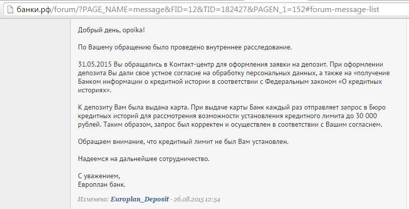 http://hranidengi.ru/wp-content/uploads/2016/03/otvet-kreditny-e-istori2.jpg