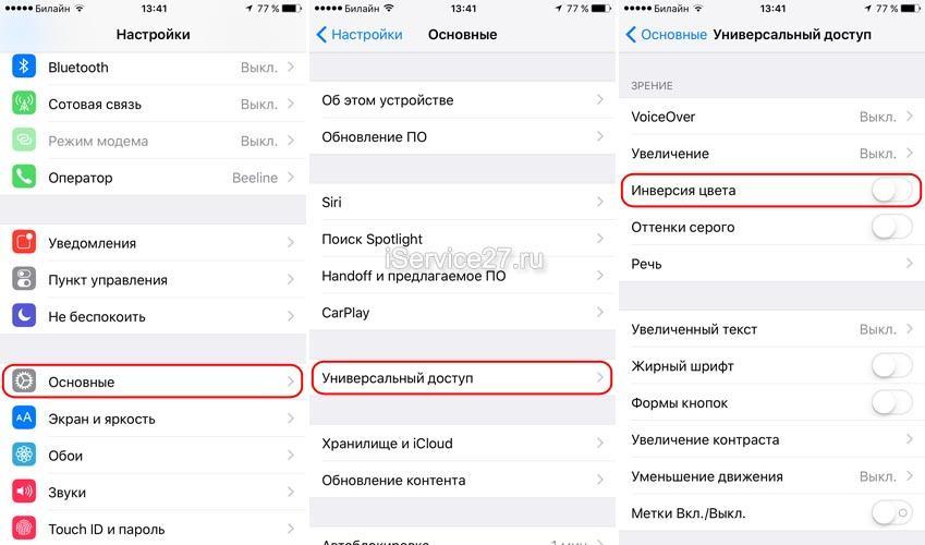 http://iservice27.ru/sites/default/files/u47/iphone-inverting-colors-1.jpg
