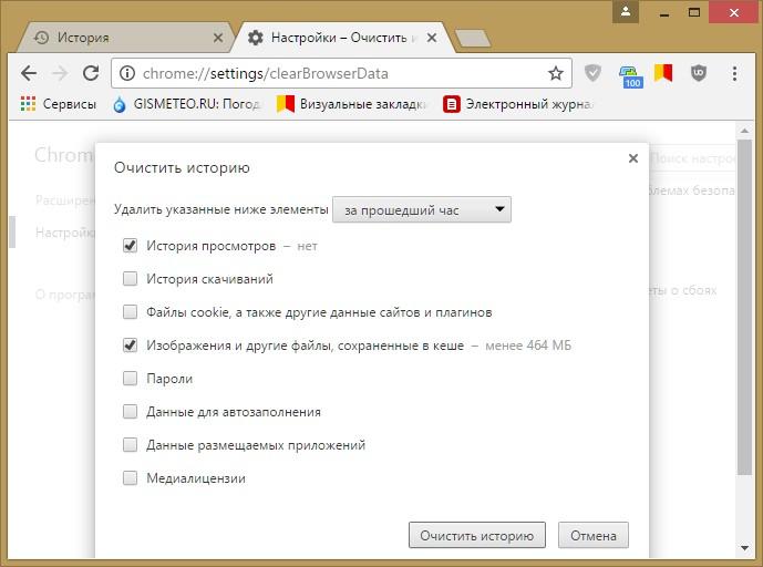 http://kaknakomputere.ru/wp-content/uploads/2017/03/Delete-history-in-Google-Chrome1.jpg