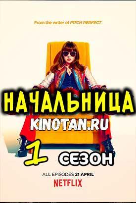http://kinotan.top/uploads/posts/2017-04/Serial-Nachalnica-2017.jpg