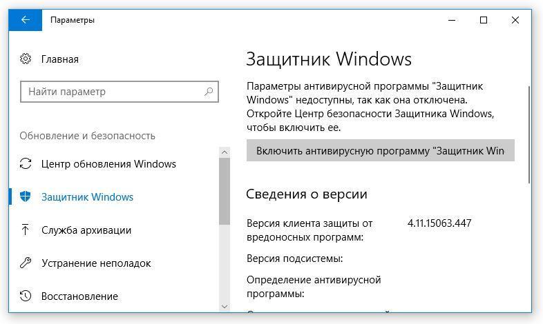 http://talkdevice.ru/wp-content/uploads/2017/11/zashhitnik-Windows.jpg