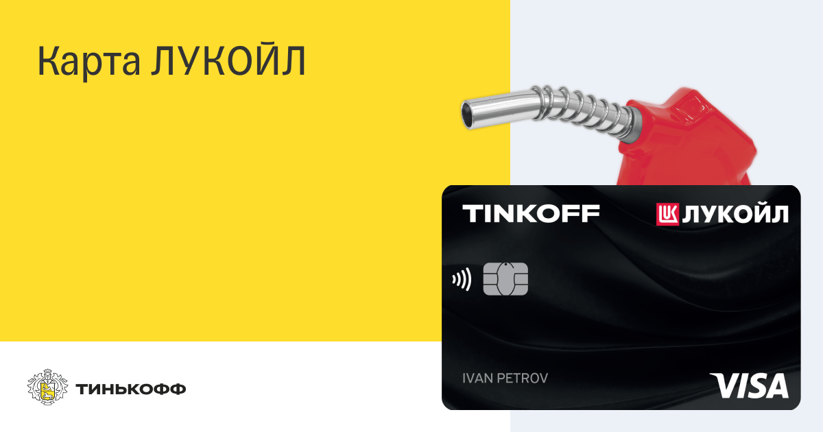 https://acdn.tinkoff.ru/static/pages/files/91566934-bad9-4419-a75b-ac42475f48ea.png