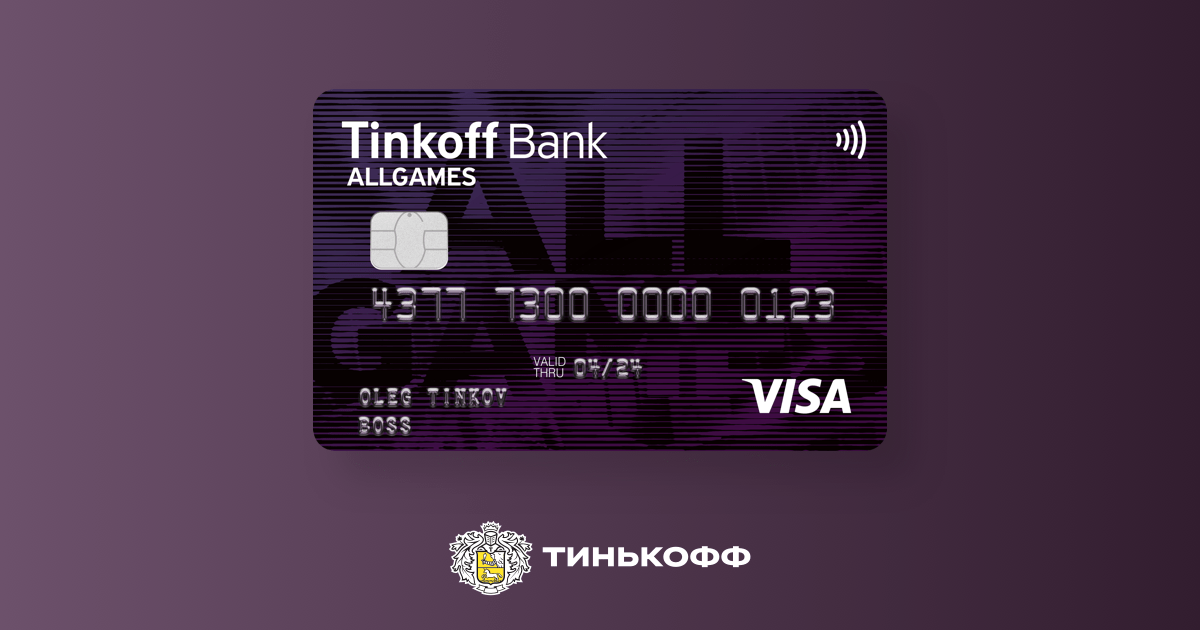 https://acdn.tinkoff.ru/static/pages/files/c3276a05-5f63-46c3-9fd1-a0a17280fda8.png