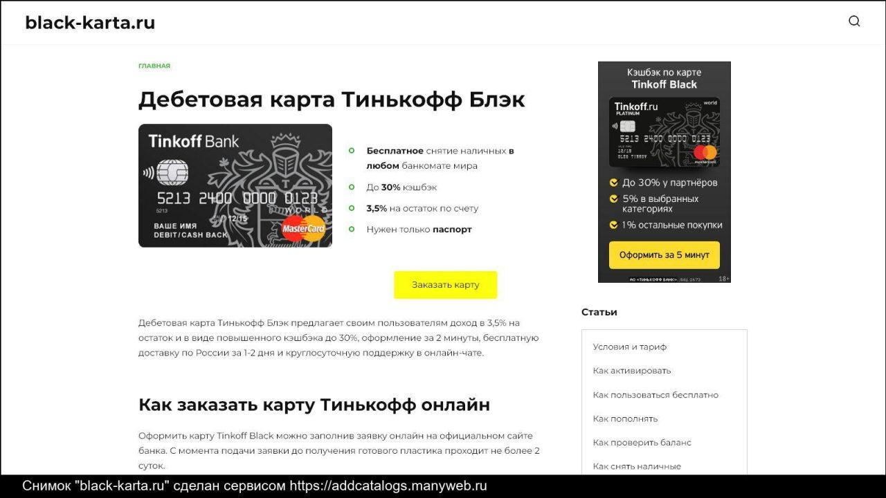 https://addcatalogs.manyweb.ru/images/black-karta.ru.jpg