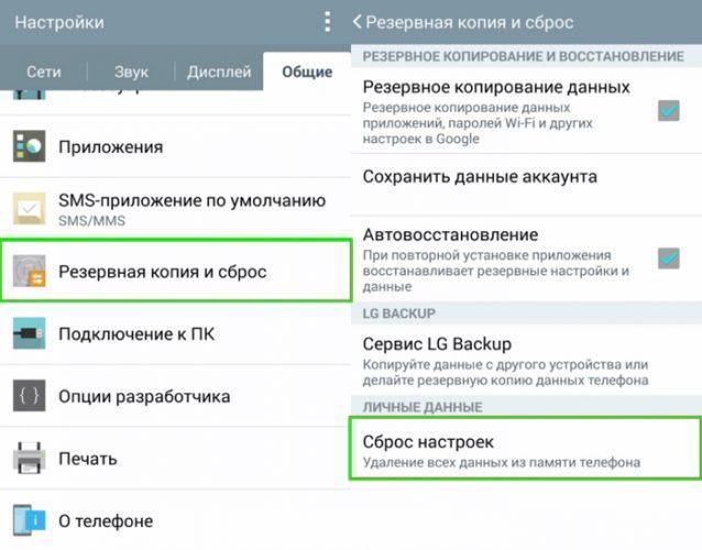 https://andevice.ru/wp-content/uploads/2018/02/Sbros_nastroek_cherez_nastroiki.jpg