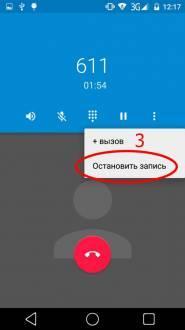 https://androidapplications.ru/uploads/posts/2016-07/medium/1467557015_shag-3-ostanovit-zapis.jpg