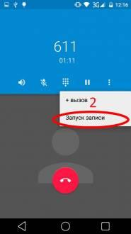 https://androidapplications.ru/uploads/posts/2016-07/medium/1467557017_shag-2-zapusk-zapisi.jpg