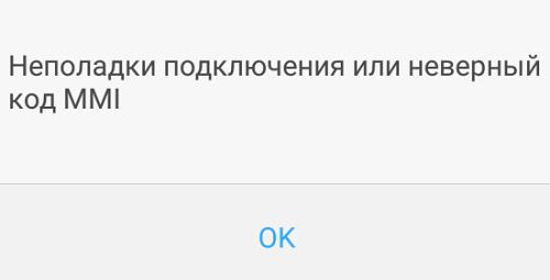 https://androidnik.ru/wp-content/uploads/2016/07/nepoladki-podklyucheniya-ili-nevernyj-kod-mmi-kak-ispravit1.png