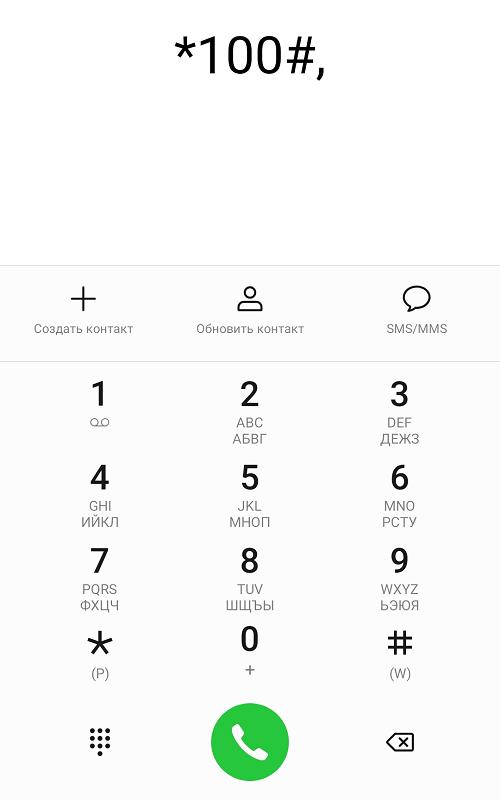 https://androidnik.ru/wp-content/uploads/2016/07/nepoladki-podklyucheniya-ili-nevernyj-kod-mmi-kak-ispravit17.png