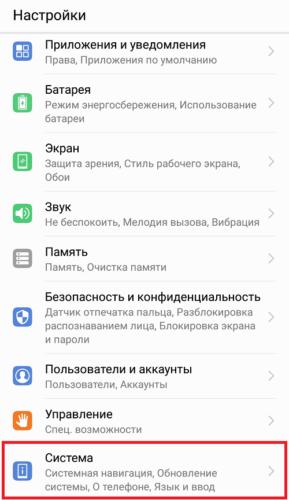 https://androidnik.ru/wp-content/uploads/2019/06/kak-ubrat-kruzhok-na-ekrane-telefona-huavej-ili-honor3.png