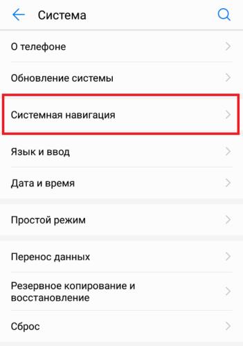 https://androidnik.ru/wp-content/uploads/2019/06/kak-ubrat-kruzhok-na-ekrane-telefona-huavej-ili-honor4.png