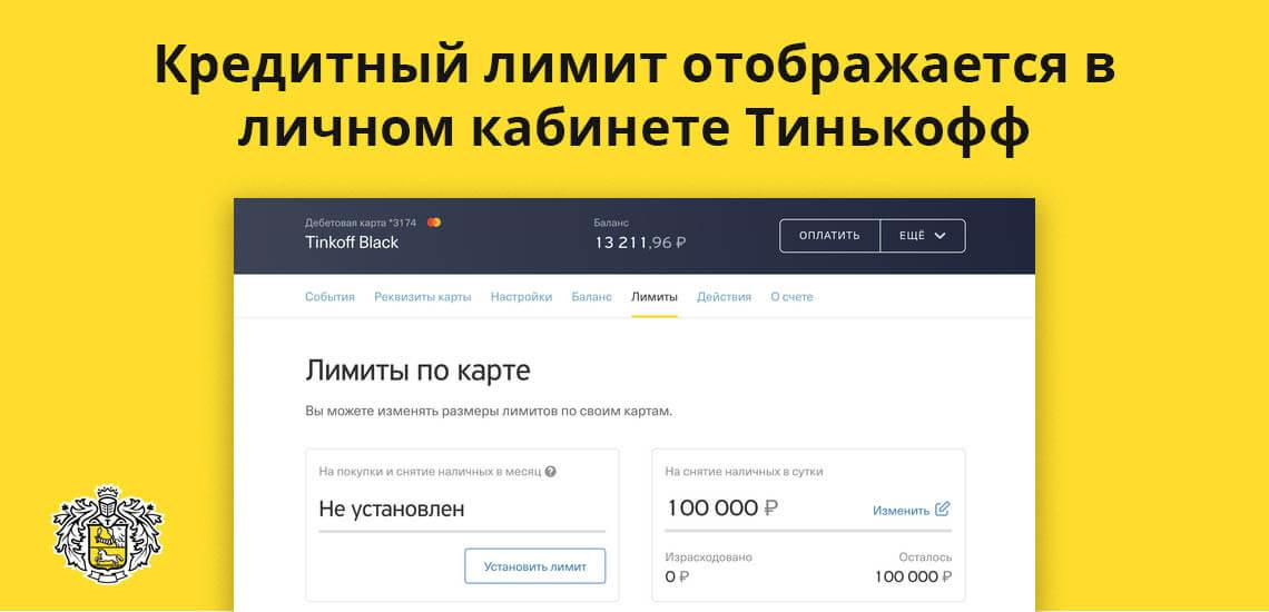 https://bankspravka.ru/wp-content/uploads/2020/01/kak-uvelichit-limit-po-karte-tinkoff-4.jpg
