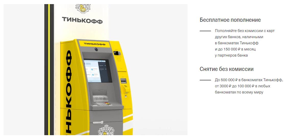 https://chpc.ru/images/wp-content/uploads/2018/04/tnkf_bankomat.png