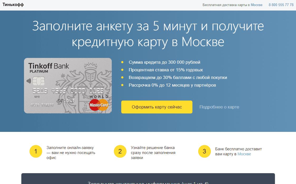 https://creditcredit.ru/uploads/posts/2018-09/1538042842_2018-09-27-13-04-www_tinkoff_ru.png