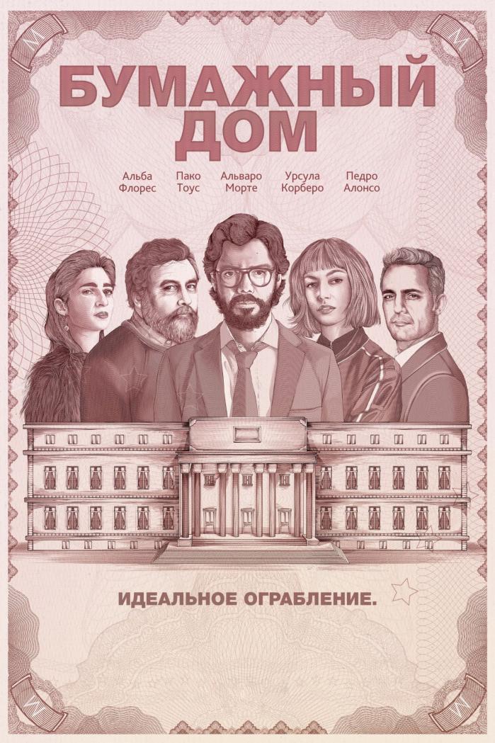 https://filmnavi.ru/images/movie_posters/1047/1046206/mHZolkpbqXYWx86UlEVOMPIK6Yp.jpg