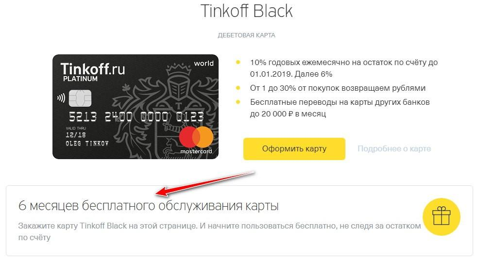 https://finence.ru/wp-content/uploads/2018/10/tinkoff-6mes.jpg