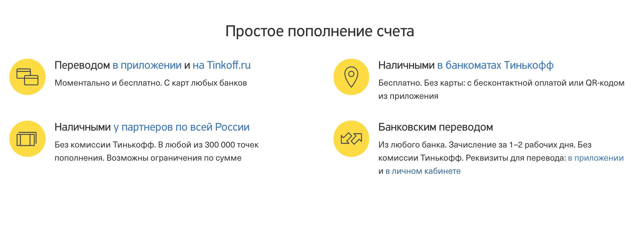 https://gurukredit.ru/wp-content/uploads/2019/06/dolg-po-creditke-Tinkoff.png