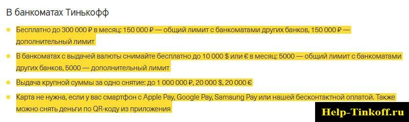 https://help-tinkoff.ru/wp-content/uploads/2019/05/v-bankomatah-tinkoff.jpg
