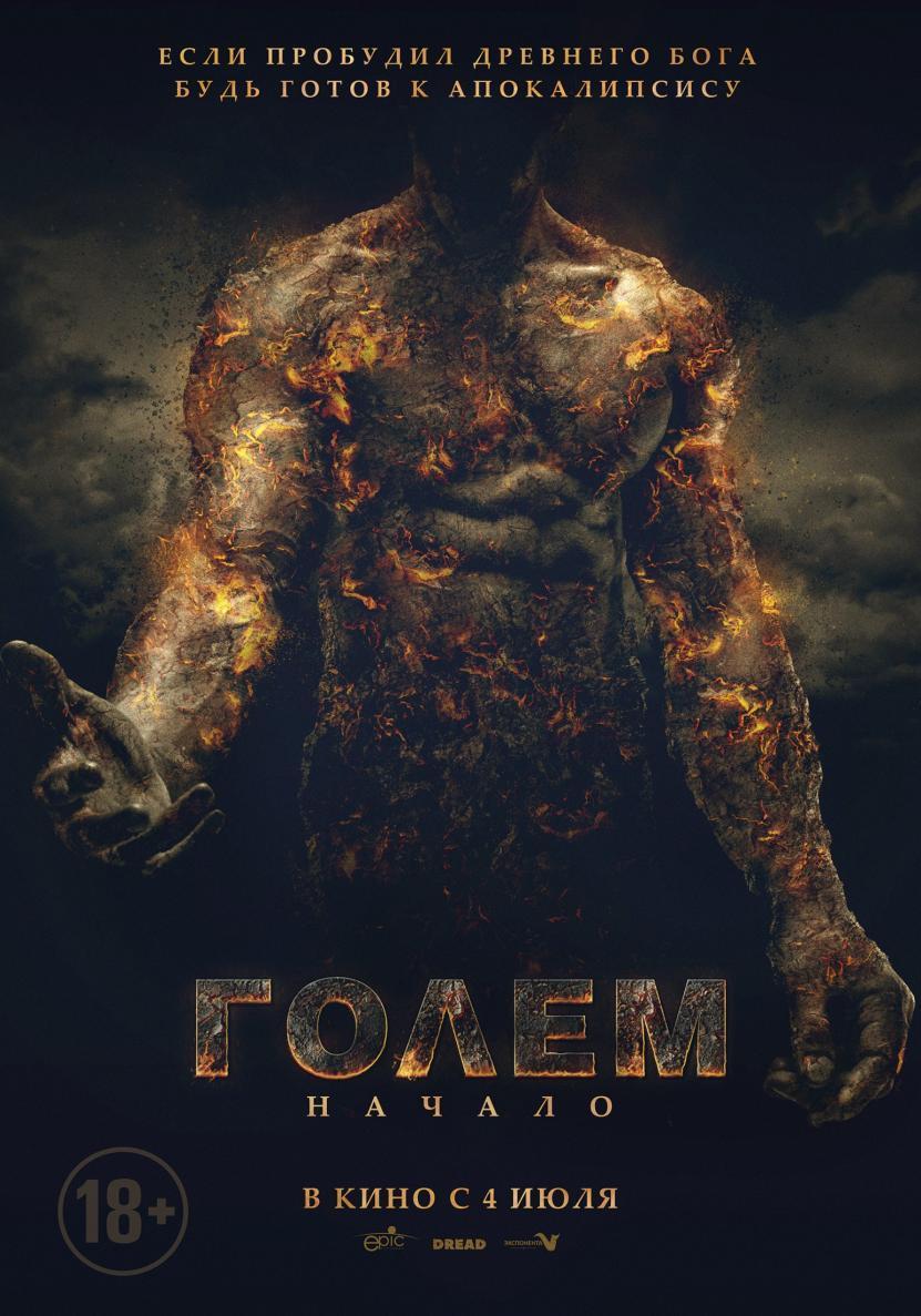 https://horrorzone.ru/uploads/_pages3/72700/golem_700x1000_nonlogo_preview.jpg