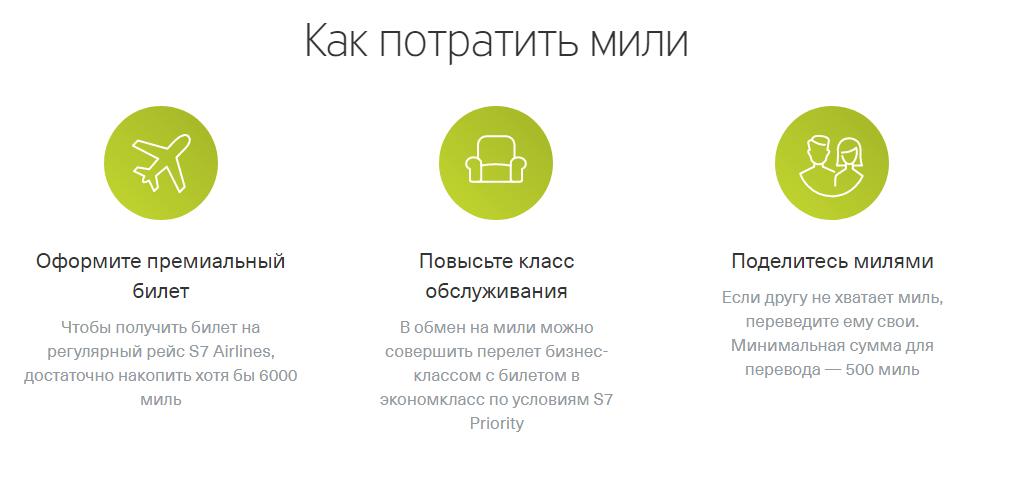 https://i0.wp.com/help-tinkoff.ru/wp-content/uploads/2019/06/kak-potratit-mili.png