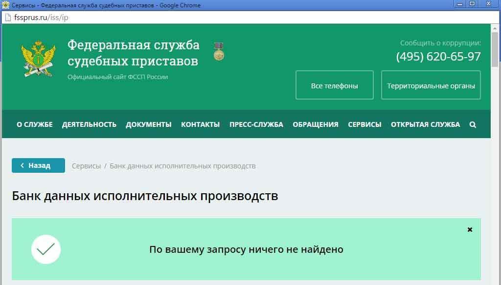 https://i1.wp.com/8uh.ru/wp-content/uploads/2017/01/dolgov-net-fssp-rf.jpg
