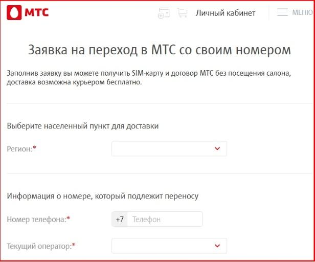 https://i1.wp.com/mtsonline.ru/wp-content/uploads/2018/04/zajavka-na-perehod-v-mts-so-svoim-nomerom.jpg
