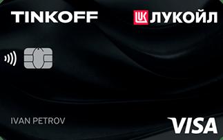 https://ia.banknn.ru/aczsl2jch8re1_p004o2/kreditnaya-karta-lukoyl.png
