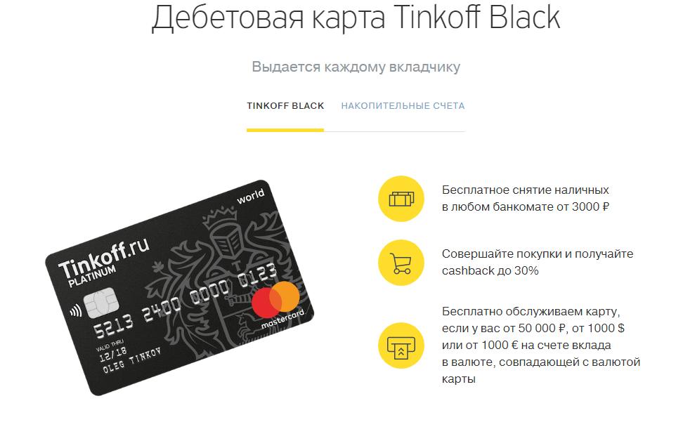https://im-kazan.ru/img/gde-i-kak-oformit-debetovuyu-kartu-banka-tinkoff-v-spb.jpg