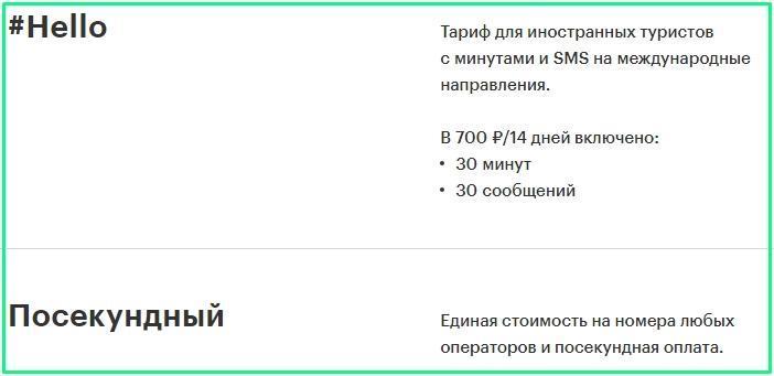 https://itarifs.ru/wp-content/uploads/2018/07/hello-i-posekundnyj.jpg