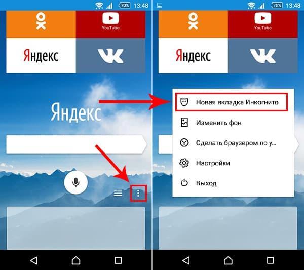 https://market-mobi.ru/wp-content/uploads/vklyuchenie-inkognito-na-android-versii-yandeks-brauzera.jpg
