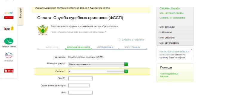 https://mybankpro.ru/wp-content/uploads/2019/11/sberbank-online-oplata-zadolzhennosti-pristavam.jpg