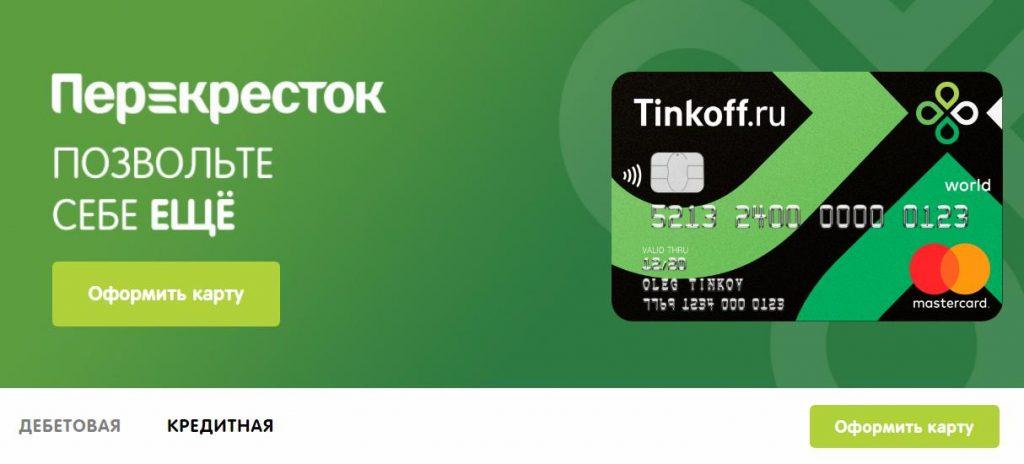 https://perekrestok-aktsii.ru/wp-content/uploads/2018/03/2018-03-14_20-28-29.jpg