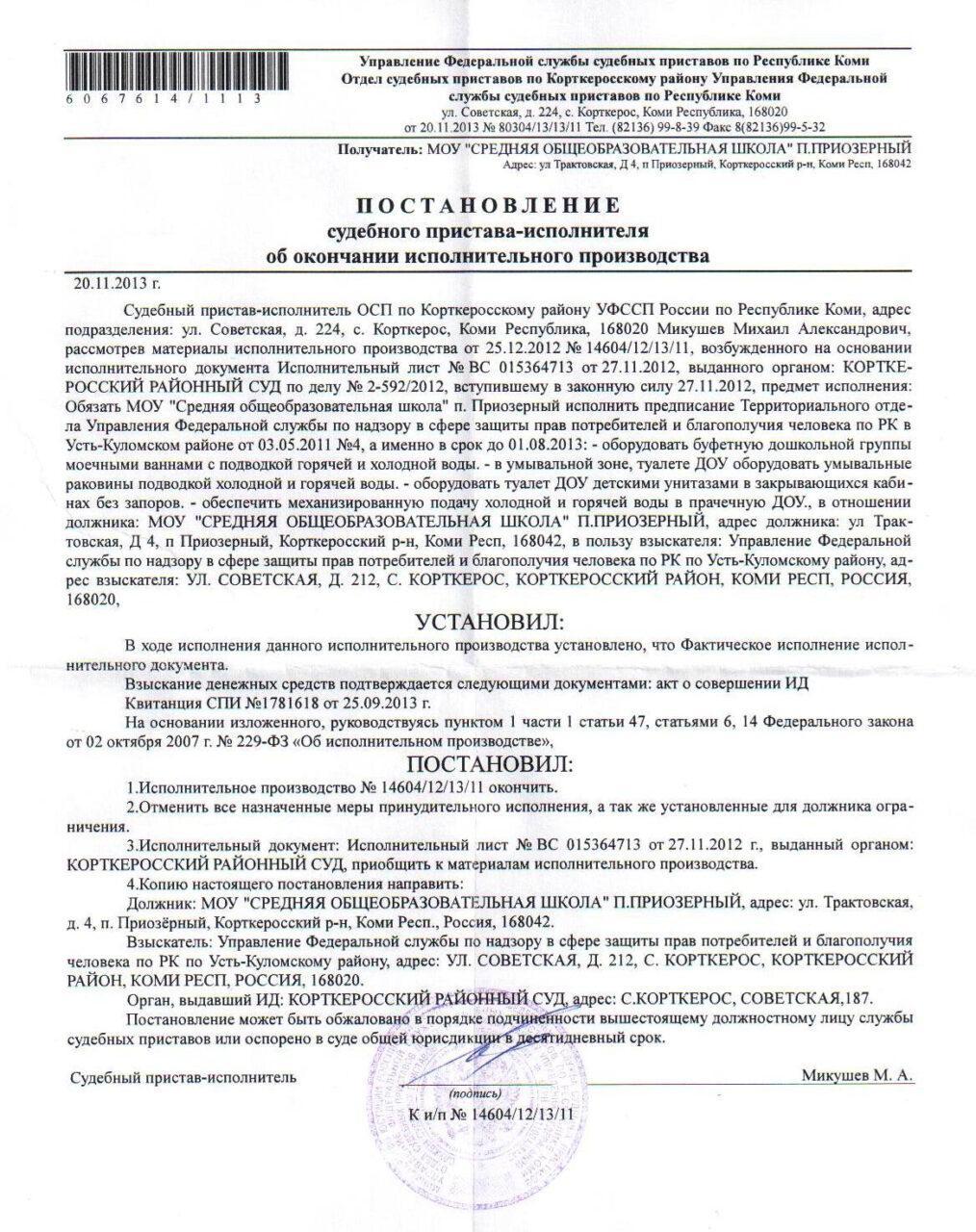 https://priozernyschool.3dn.ru/dokumenti/pismo_004.jpg
