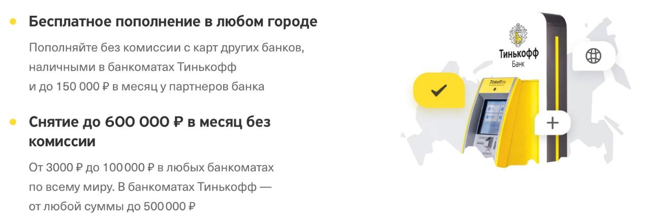 https://probankira.ru/wp-content/uploads/2019/10/debetovaya-karta-tinkoff-black-debetovaya-karta-s-keshbekom-i-protsentom-na-ostatok-2019-10-26-12-35-17.jpg