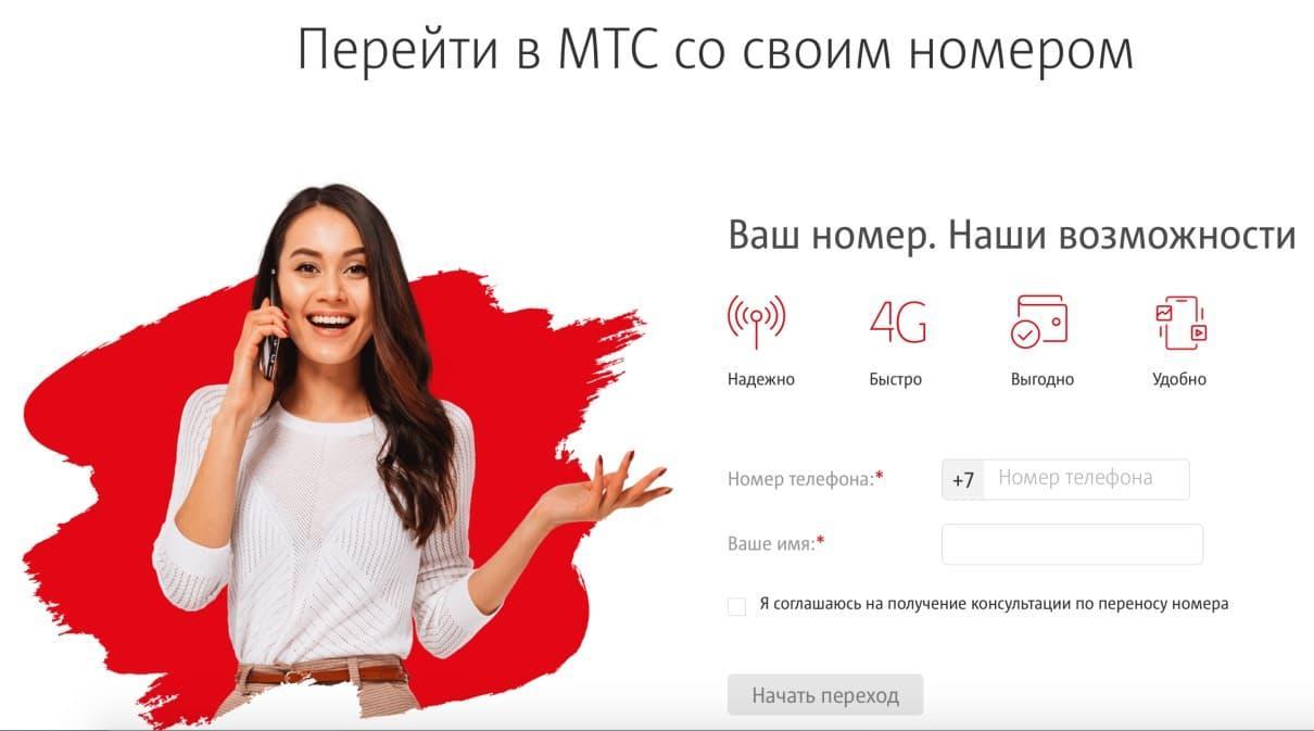 https://prooperatorov.ru/wp-content/uploads/2017/10/mts-mnp.jpg