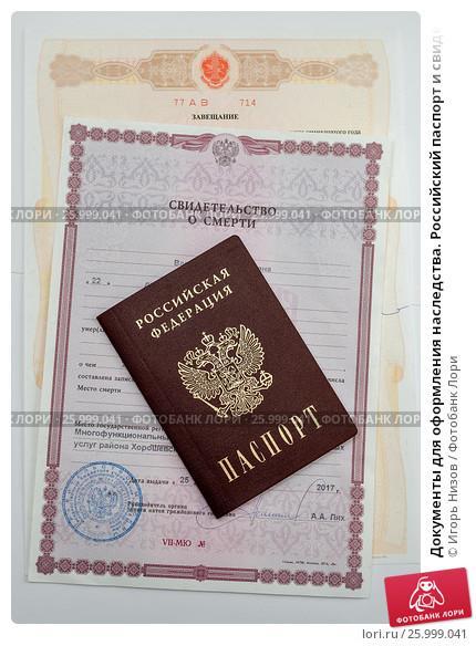 https://prv1.lori-images.net/dokumenty-dlya-oformleniya-nasledstva-rossiiskii-0025999041-preview.jpg