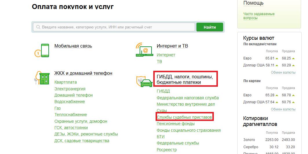 https://sb-on-line.ru/wp-content/uploads/4-Oplata-uslug.png