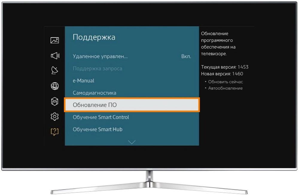 https://smarttelik.ru/wp-content/uploads/2019/11/obnovlenie-po-televizora-samsung.jpg