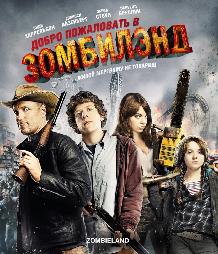 https://st.kp.yandex.net/im/poster/1/6/0/kinopoisk.ru-Zombieland-1601352--o--.jpg