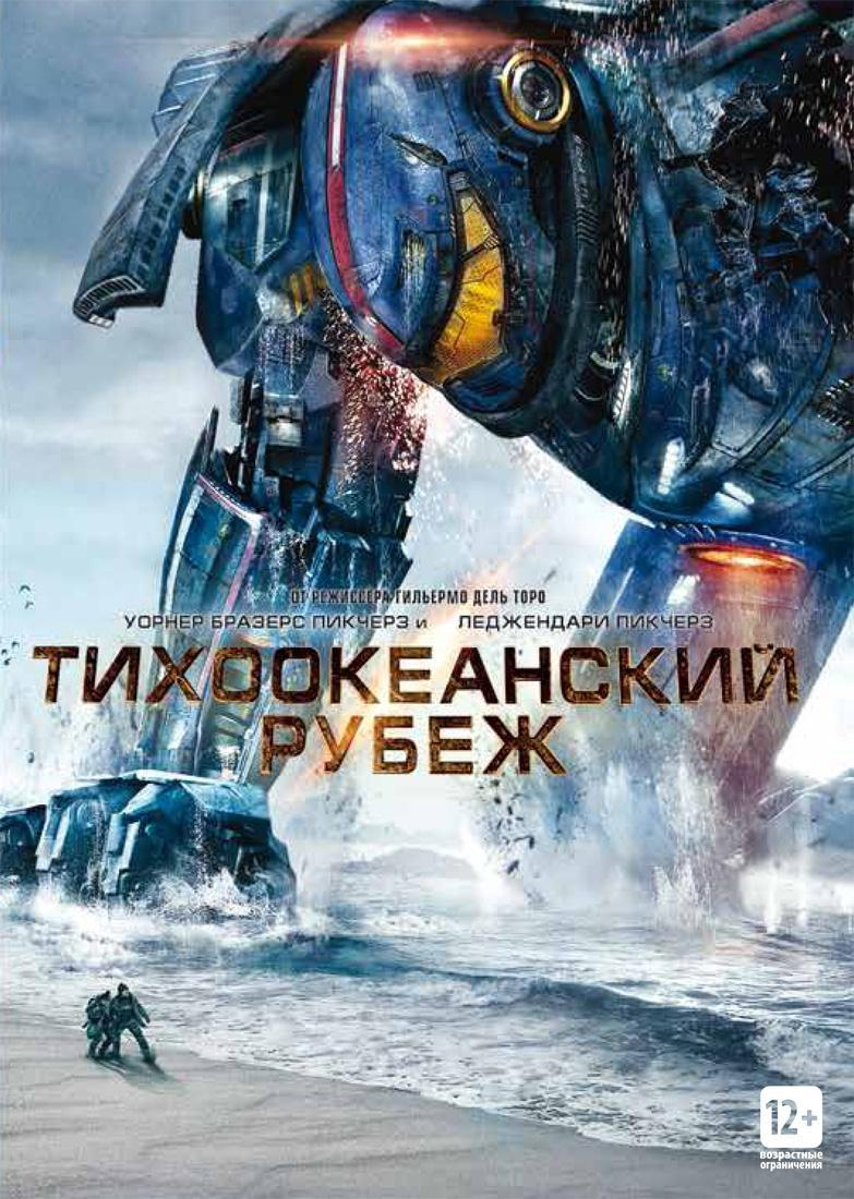 https://st.kp.yandex.net/im/poster/2/2/6/kinopoisk.ru-Pacific-Rim-2264099.jpg