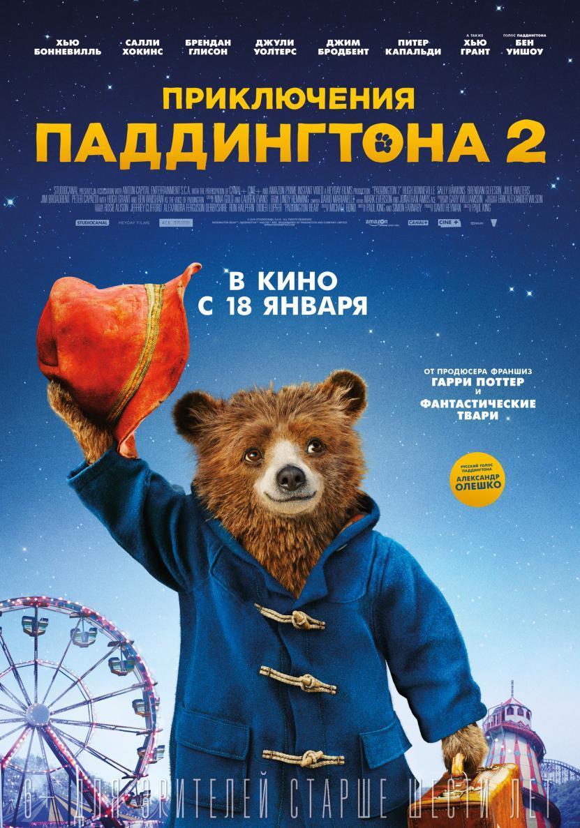 https://st.kp.yandex.net/im/poster/3/1/0/kinopoisk.ru-Paddington-2-3107330--o--.jpg