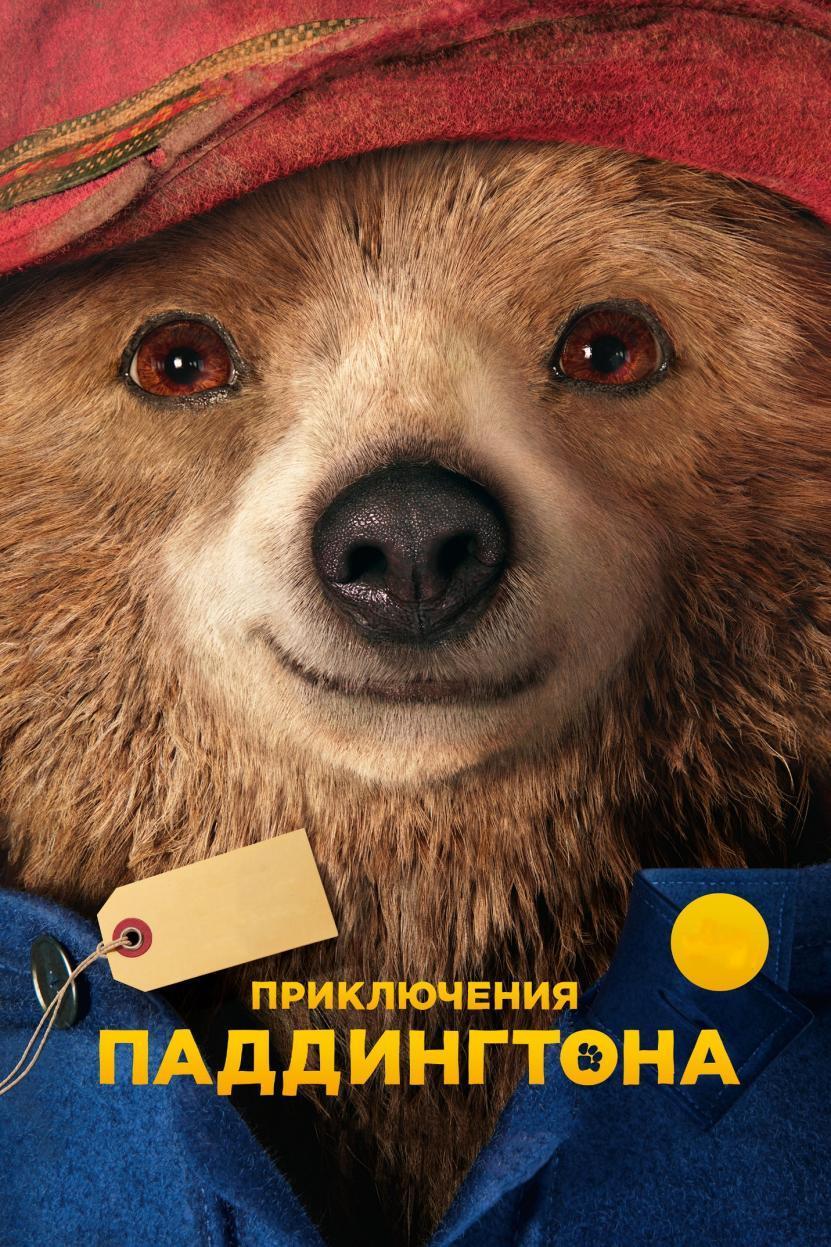 https://st.kp.yandex.net/im/poster/3/2/1/kinopoisk.ru-Paddington-3219147--o--.jpg
