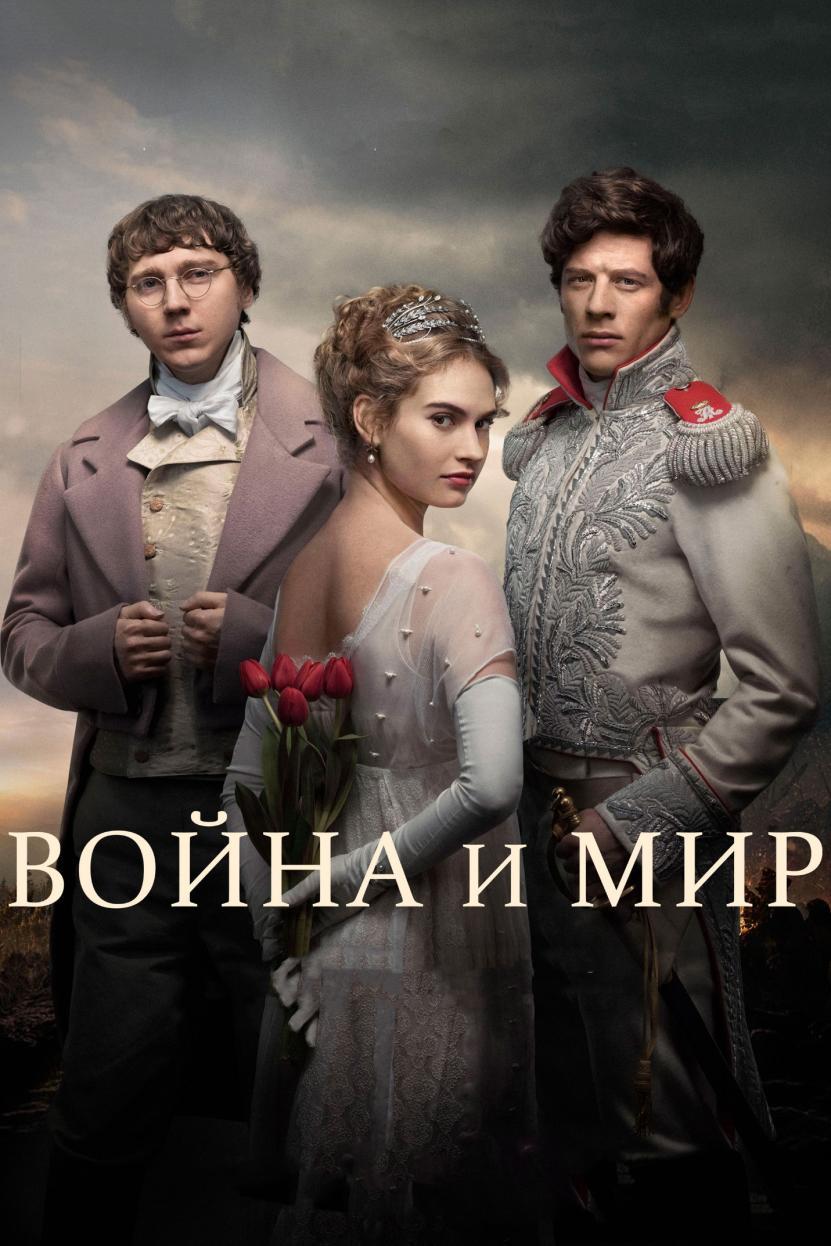 https://st.kp.yandex.net/im/poster/3/2/2/kinopoisk.ru-War-_26amp_3B-Peace-3222953--o--.jpg