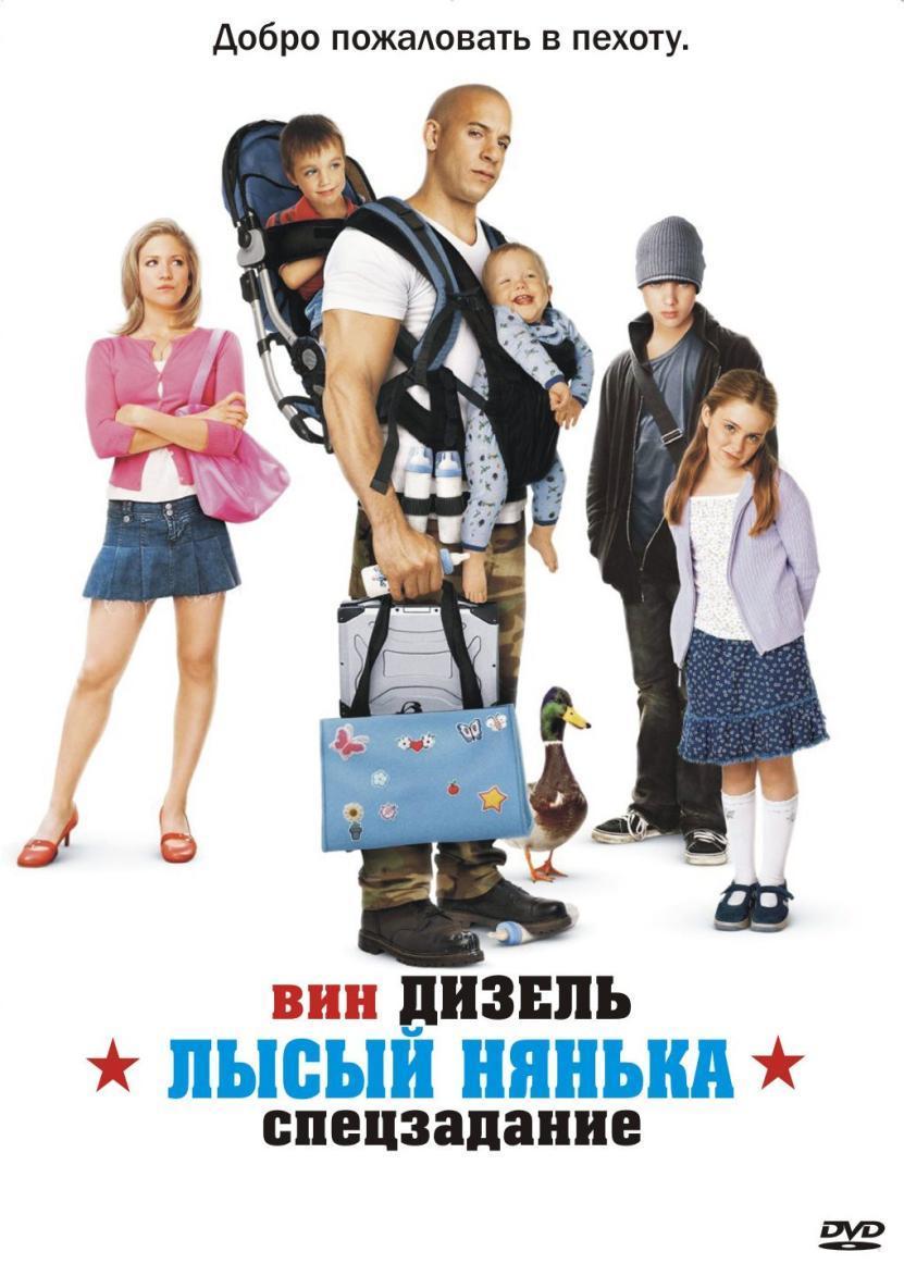 https://st.kp.yandex.net/im/poster/4/6/3/kinopoisk.ru-The-Pacifier-463439--o--.jpg