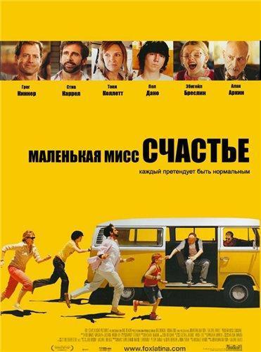 https://st.kp.yandex.net/im/poster/9/0/6/kinopoisk.ru-Little-Miss-Sunshine-906801.jpg