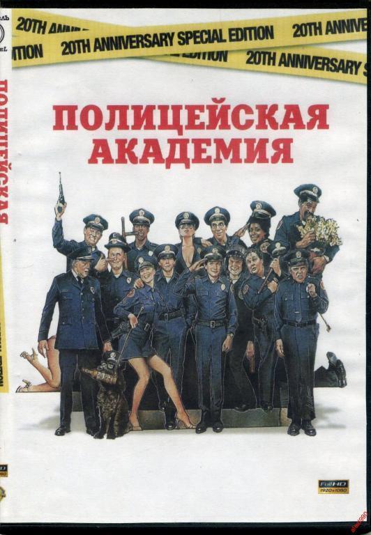 https://static.auction.ru/offer_images/2017/11/19/08/big/N/nBOrwAVD9Lw/policejskaja_akademija_full_hd_1080.jpg