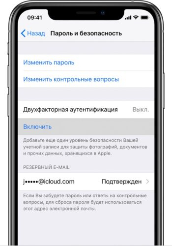 https://support.apple.com/library/content/dam/edam/applecare/images/ru_RU/appleid/ios13-iphone-xs-settings-apple-id-password-security-turn-on-two-factor-authentication.jpg