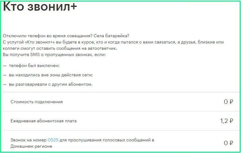 https://tarifam.ru/wp-content/uploads/2018/06/kto-zvonil-na-megafon-768x488.jpg
