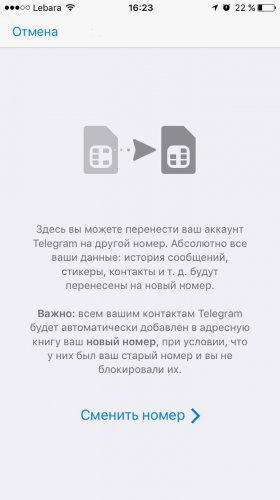 https://telegram.org.ru/uploads/posts/2017-05/thumbs/1495380857_iphone2.jpg